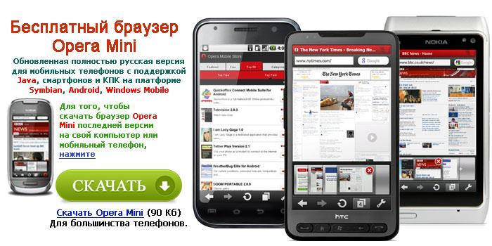скачать оперу мини на самсунг gt-s5230 бесплатно на русском языке